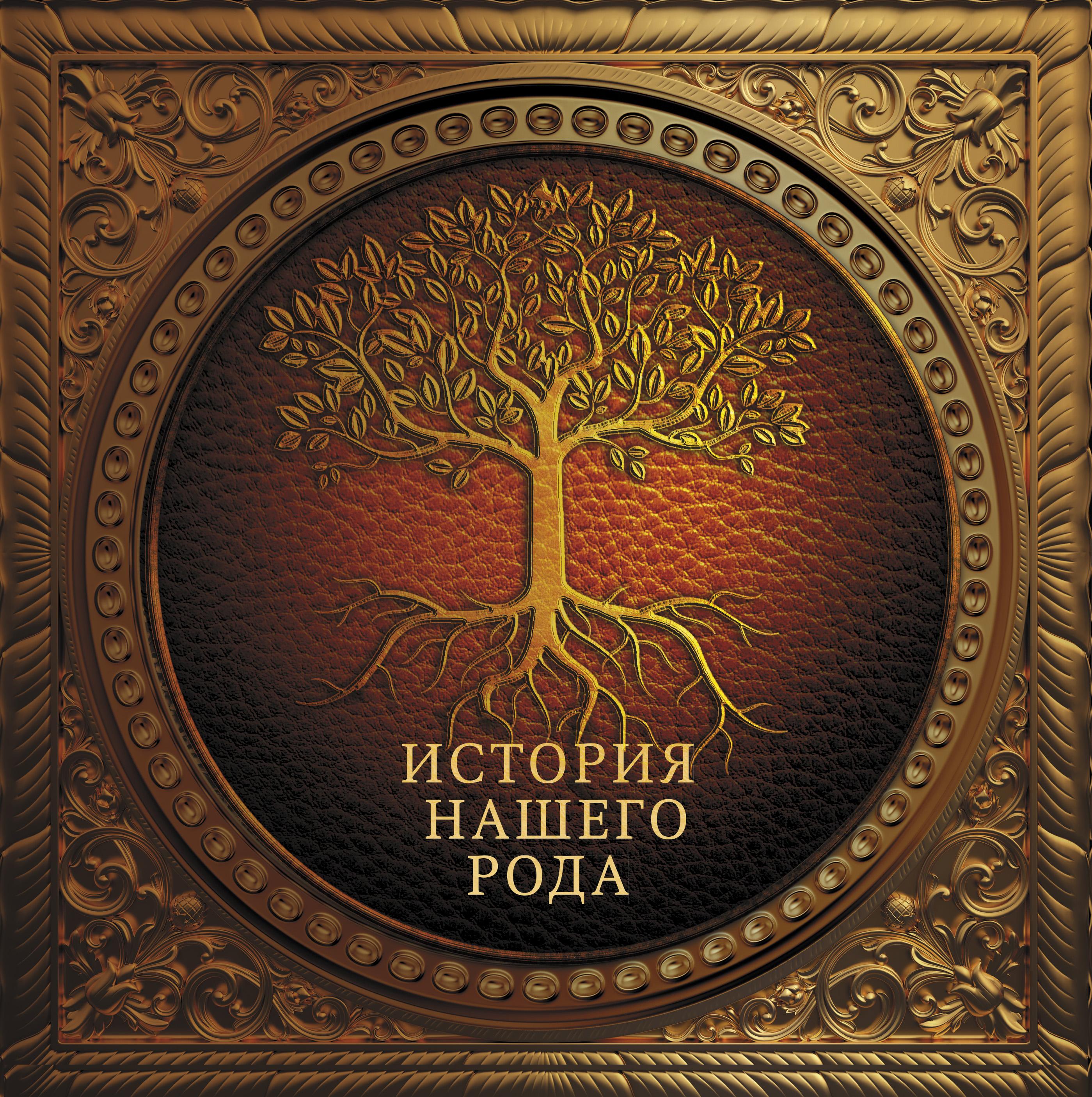 Фото - . История нашего рода виктор тростников бог в русской истории