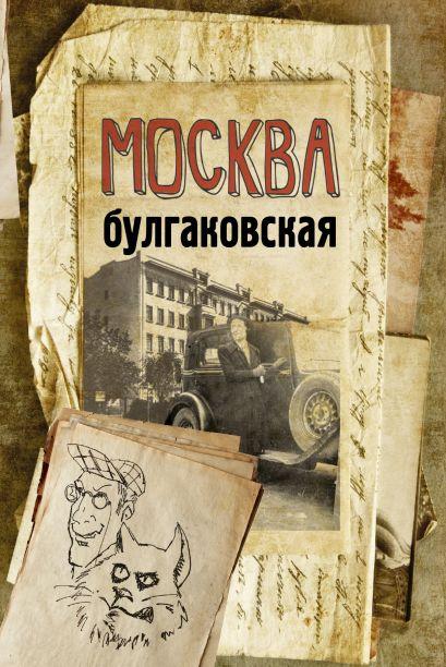 Москва булгаковская - фото 1