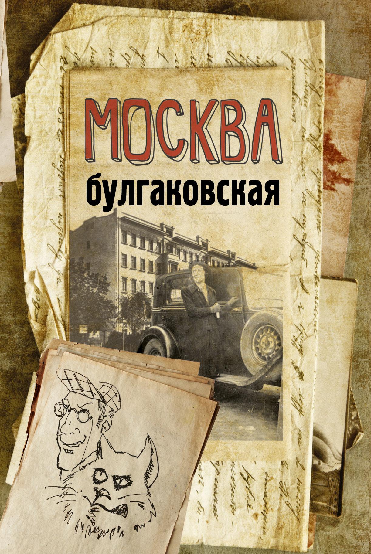 Бояджиева Л.В. Москва булгаковская элитная трехкомнатная квартира москва купить
