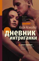 Кайя Асмодей - Дневник интриганки' обложка книги