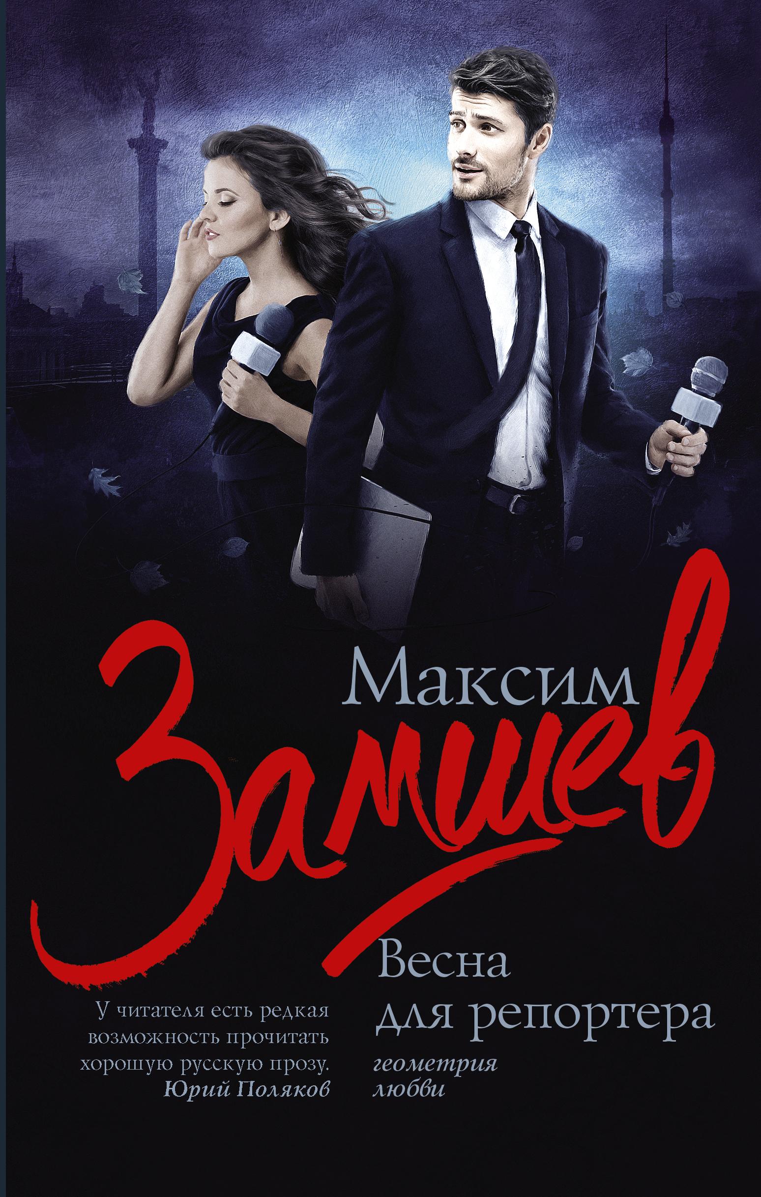 Максим Замшев Весна для репортера