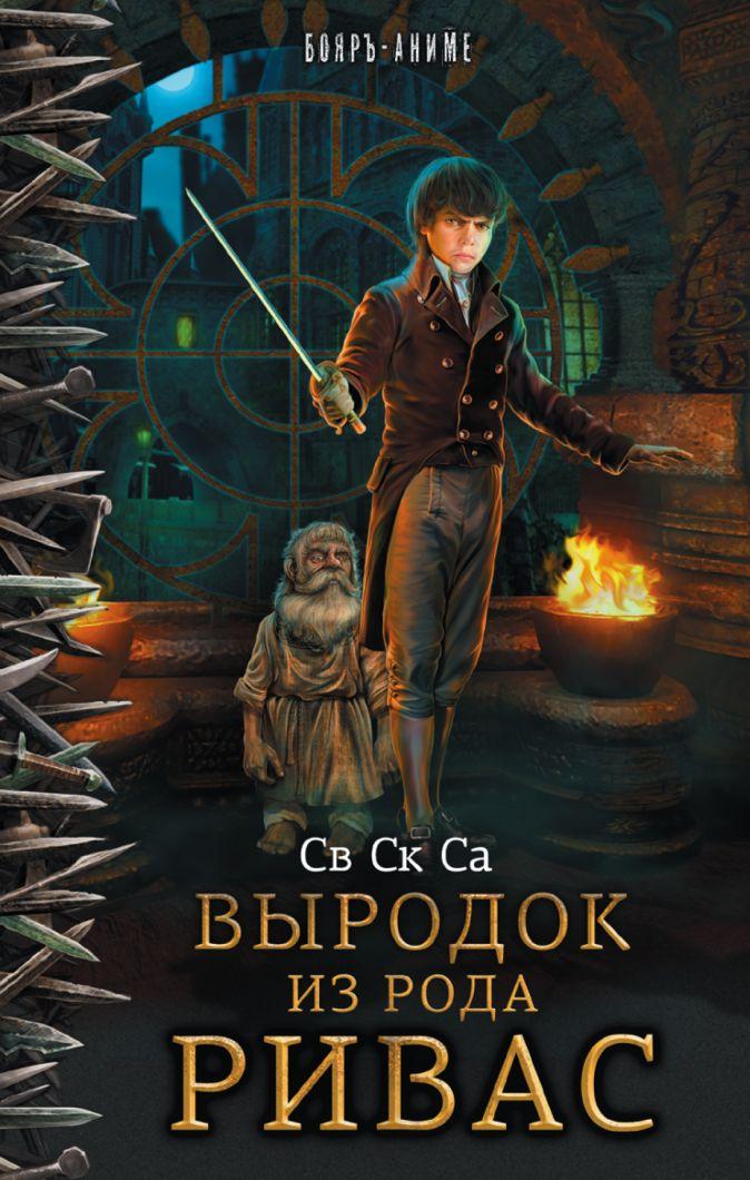 Ск Св - Выродок из рода Ривас обложка книги