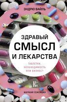 Вайль Э. - Здравый смысл и лекарства. Таблетки. Необходимость или бизнес?' обложка книги