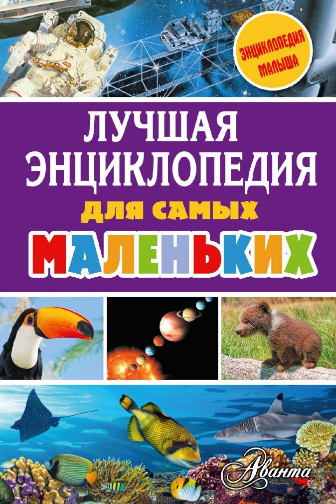 Лучшая энциклопедия для самых маленьких Тихонов А.В., Бастрыкин В.В., Зотова М.Г.