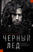 Фитцпатрик Б. - Черный лед' обложка книги