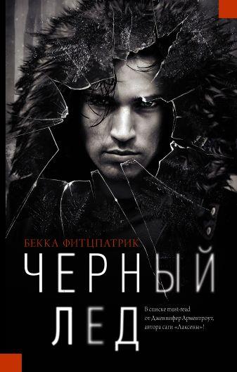 Бекка Фитцпатрик - Черный лед обложка книги