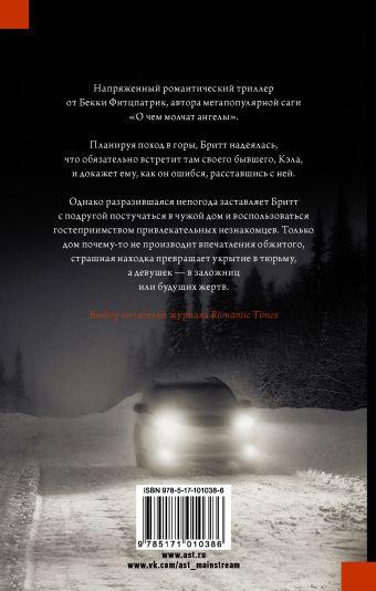 Черный лед Бекка Фитцпатрик