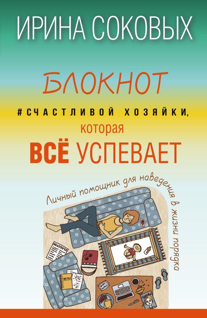 Ирина Соковых - Блокнот #Cчастливой хозяйки, которая всё успевает обложка книги