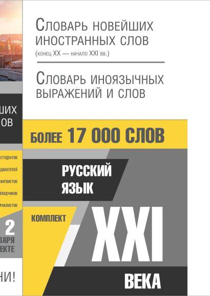 Русский язык XXI века - фото 1