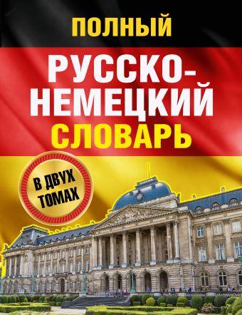 Полный русско-немецкий словарь в 2 томах Павловский И.Я.