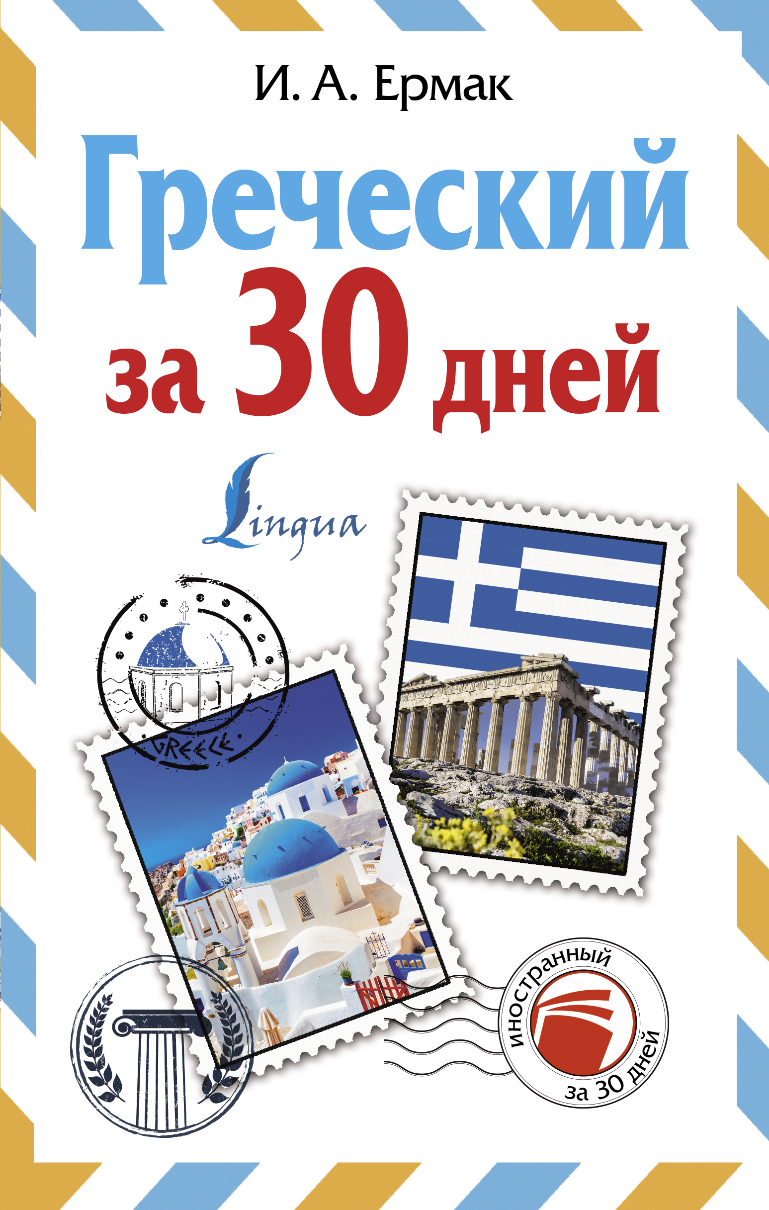 Ермак И.А. Греческий за 30 дней купить шубу в греции по интернету