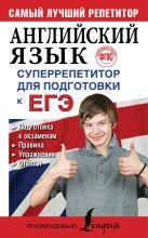 Вакулина М.В., Яценко А.А. - Английский язык. Суперрепетитор для подготовки к ЕГЭ' обложка книги