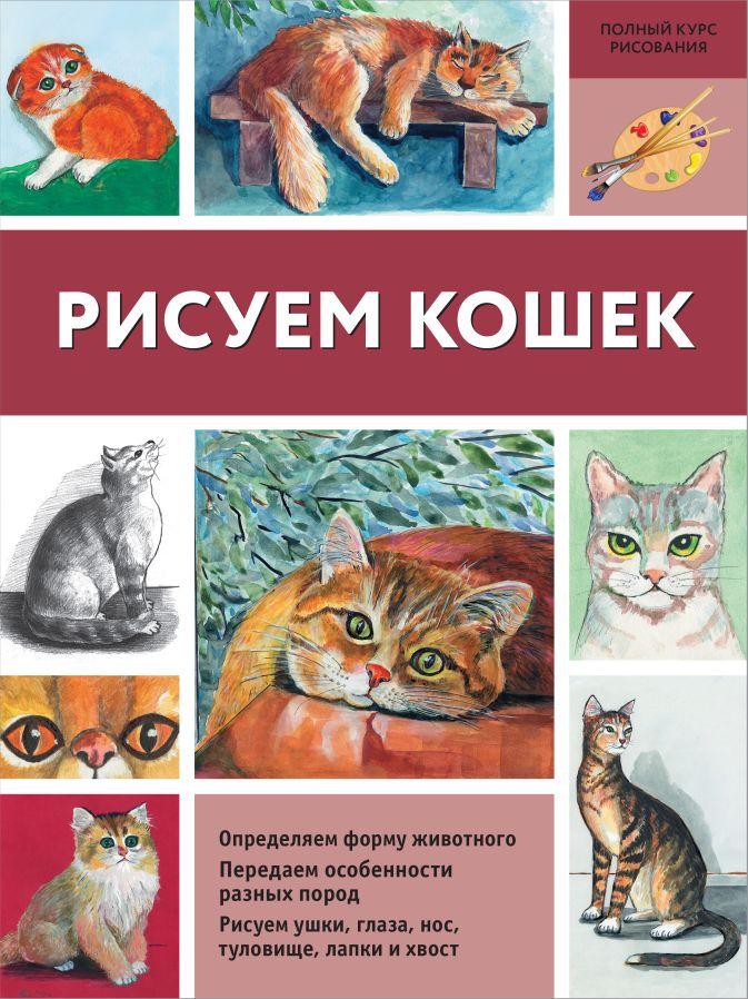 Щербакова Н.А. - Рисуем кошек обложка книги