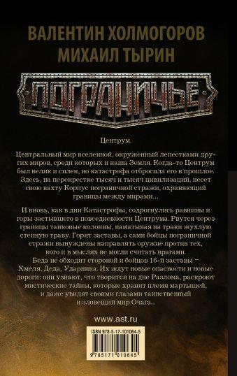 Разлом Валентин Холмогоров, Михаил Тырин