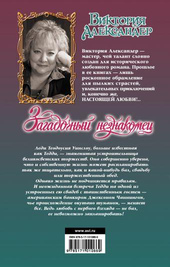 Загадочный незнакомец Виктория Александер
