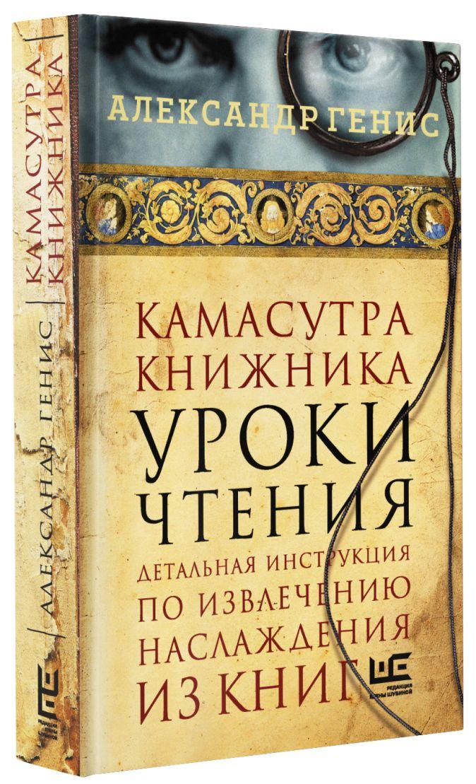Генис А.А. - Камасутра книжника обложка книги