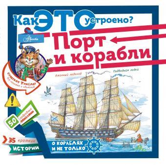 Порт и корабли Кострикин П.