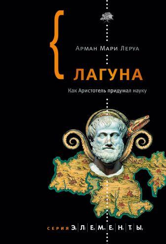 Арман Мари Леруа - Лагуна обложка книги