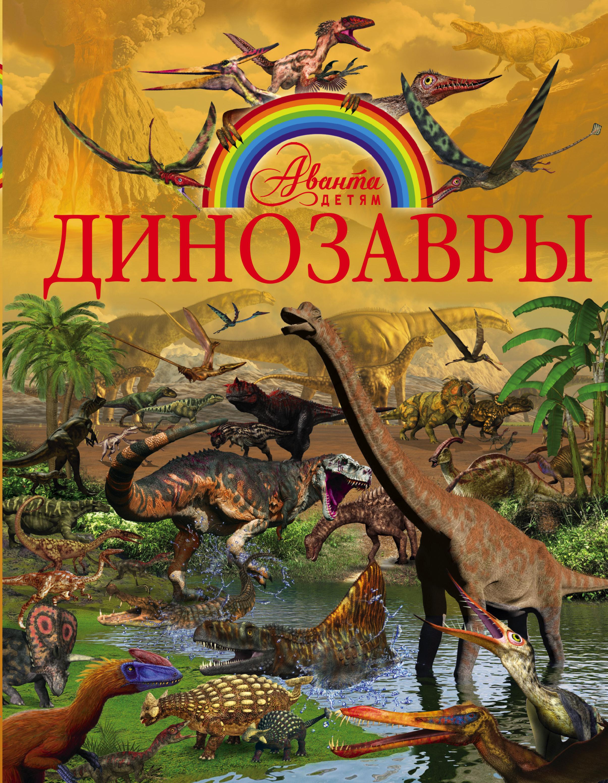 Проказов Б.Б. Динозавры