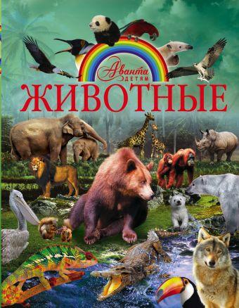 Животные Проказов Б.Б.