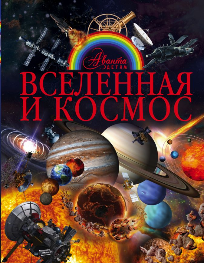 В. Ликсо - Вселенная и космос обложка книги