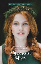 Козинаки М., Авдюхина С. - Русалий круг' обложка книги
