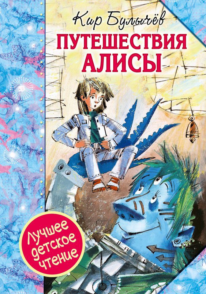 Кир Булычев - Путешествия Алисы обложка книги
