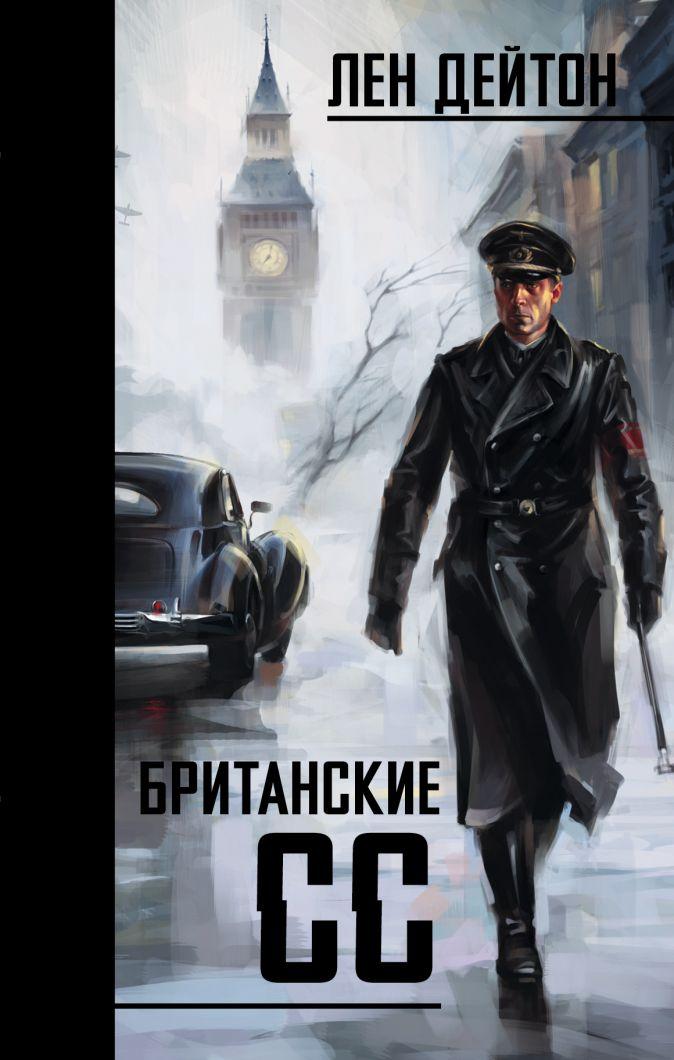 Лен Дейтон - Британские СС обложка книги
