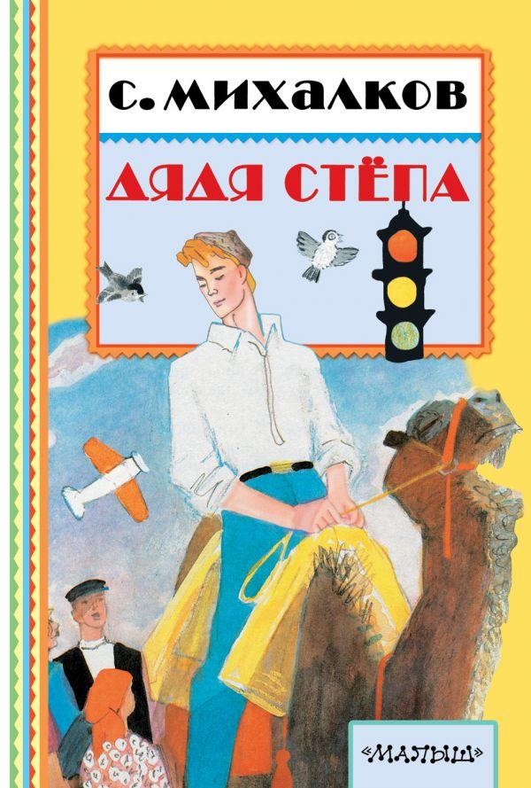Михалков С.В. Дядя Стёпа цена и фото