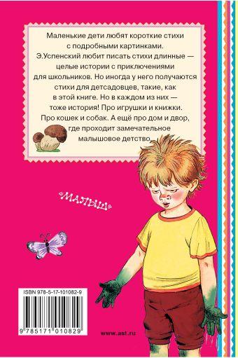 Детский мир. Стихи Э. Успенский