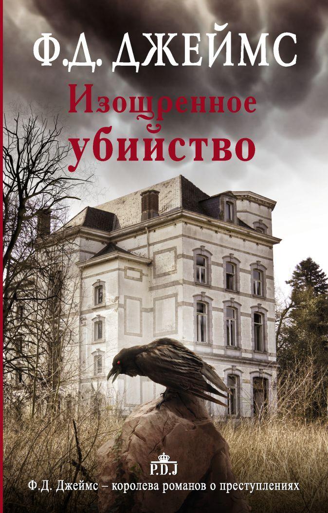 Ф.Д. Джеймс - Изощренное убийство обложка книги
