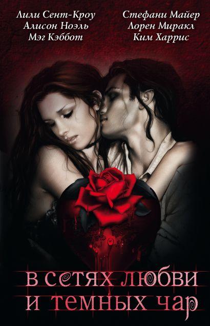 В сетях любви и темных чар - фото 1