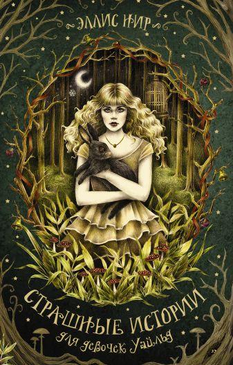 Эллис Нир - Страшные истории для девочек Уайльд обложка книги