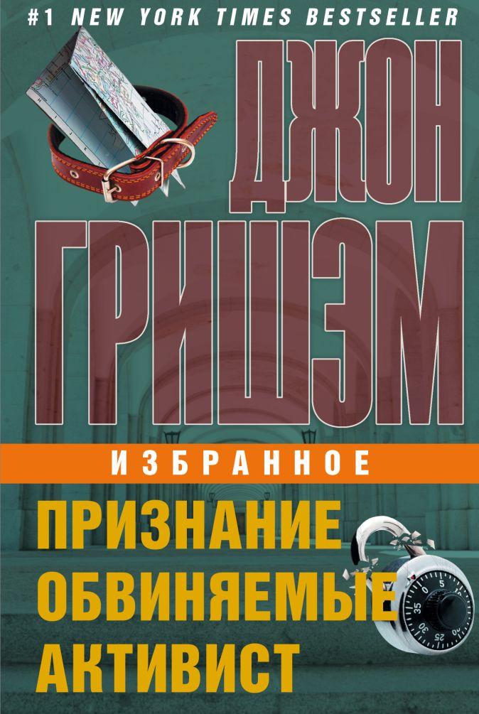 Джон Гришэм - Джон Гришэм. Избранное обложка книги