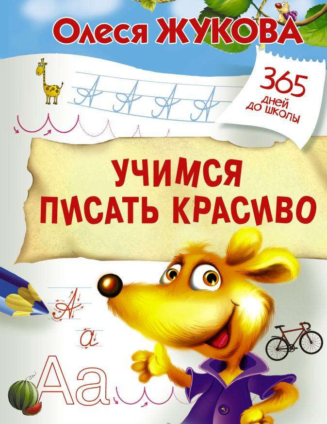 Олеся Жукова - Учимся писать красиво обложка книги