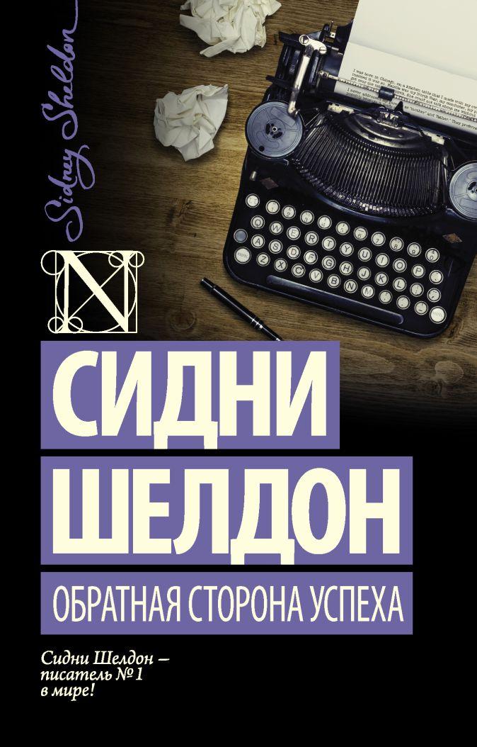 Сидни Шелдон - Обратная сторона успеха обложка книги