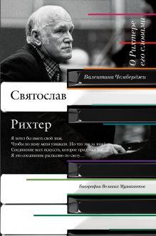 Вечная музыка. Иллюстрированные биографии великих музыкантов