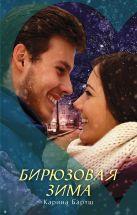 Бартш Карина - Бирюзовая зима' обложка книги
