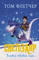 Флетчер Т. - Снегозавр' обложка книги