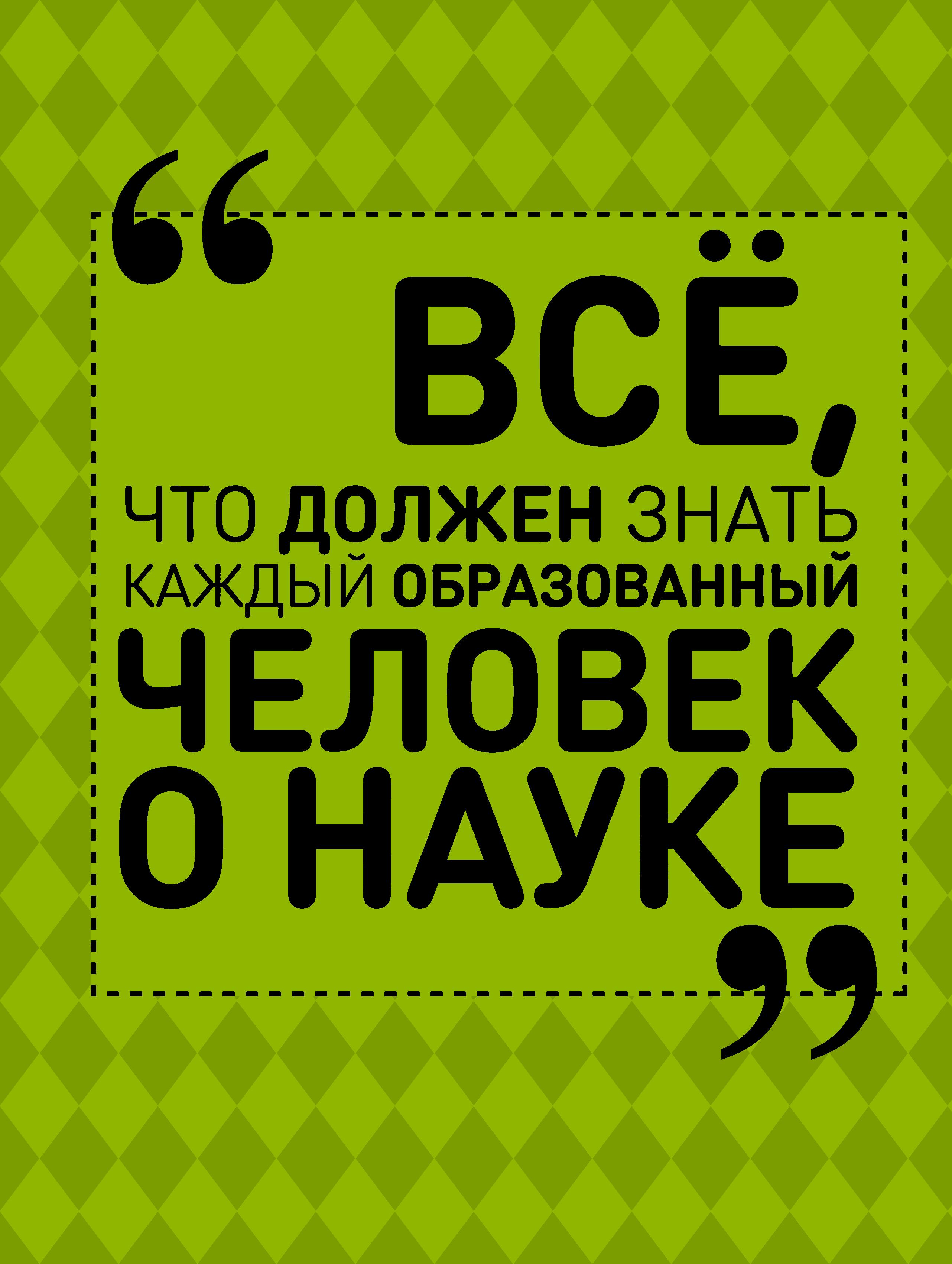 Все, что должен знать каждый образованный человек о науке от book24.ru