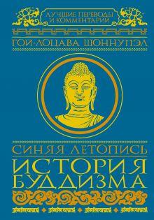 Синяя летопись. История буддизма