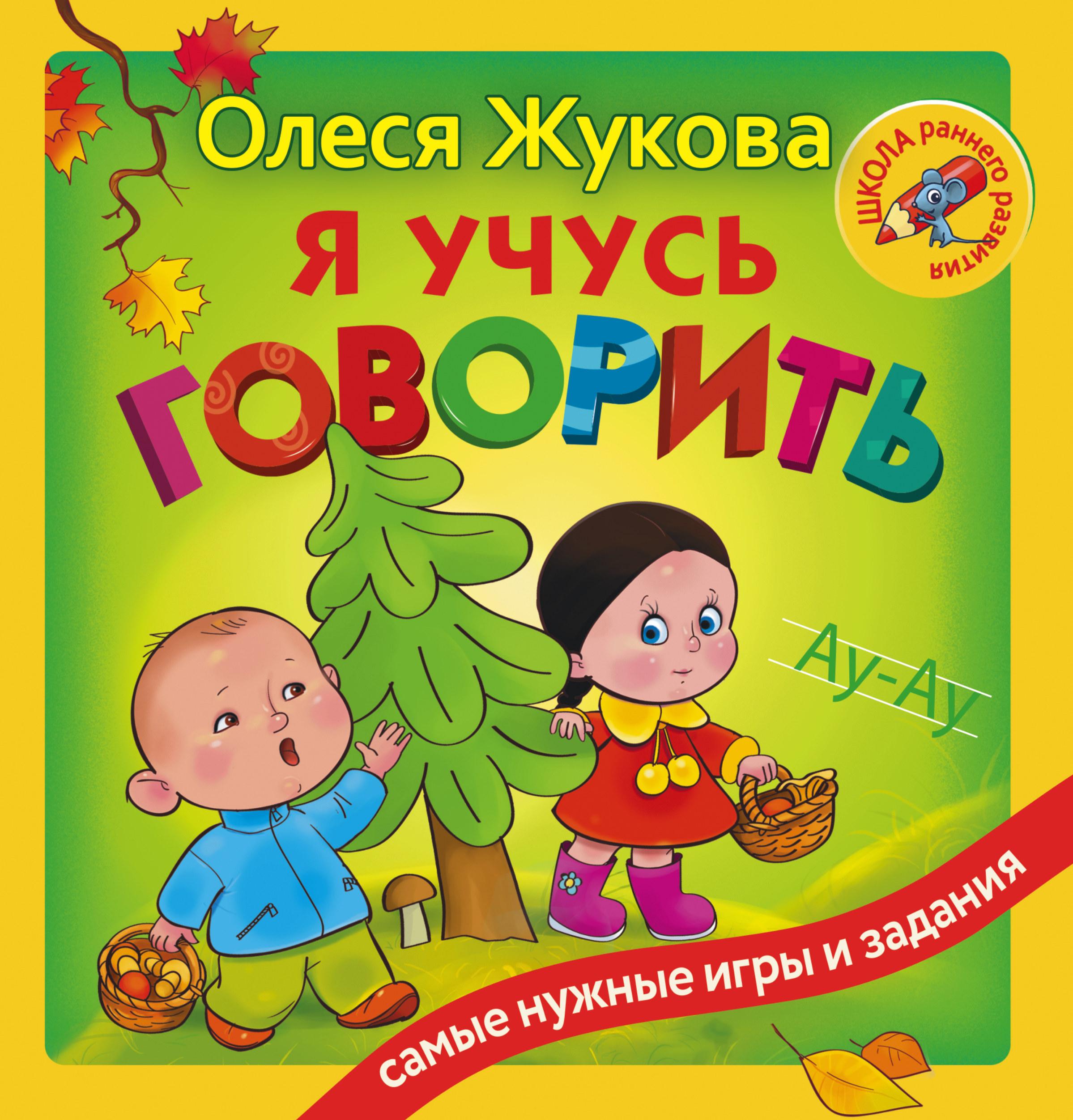 Олеся Жукова Я учусь говорить олеся жукова малыш учится говорить самы нужные игры и задания