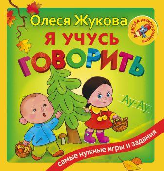 Олеся Жукова - Я учусь говорить обложка книги