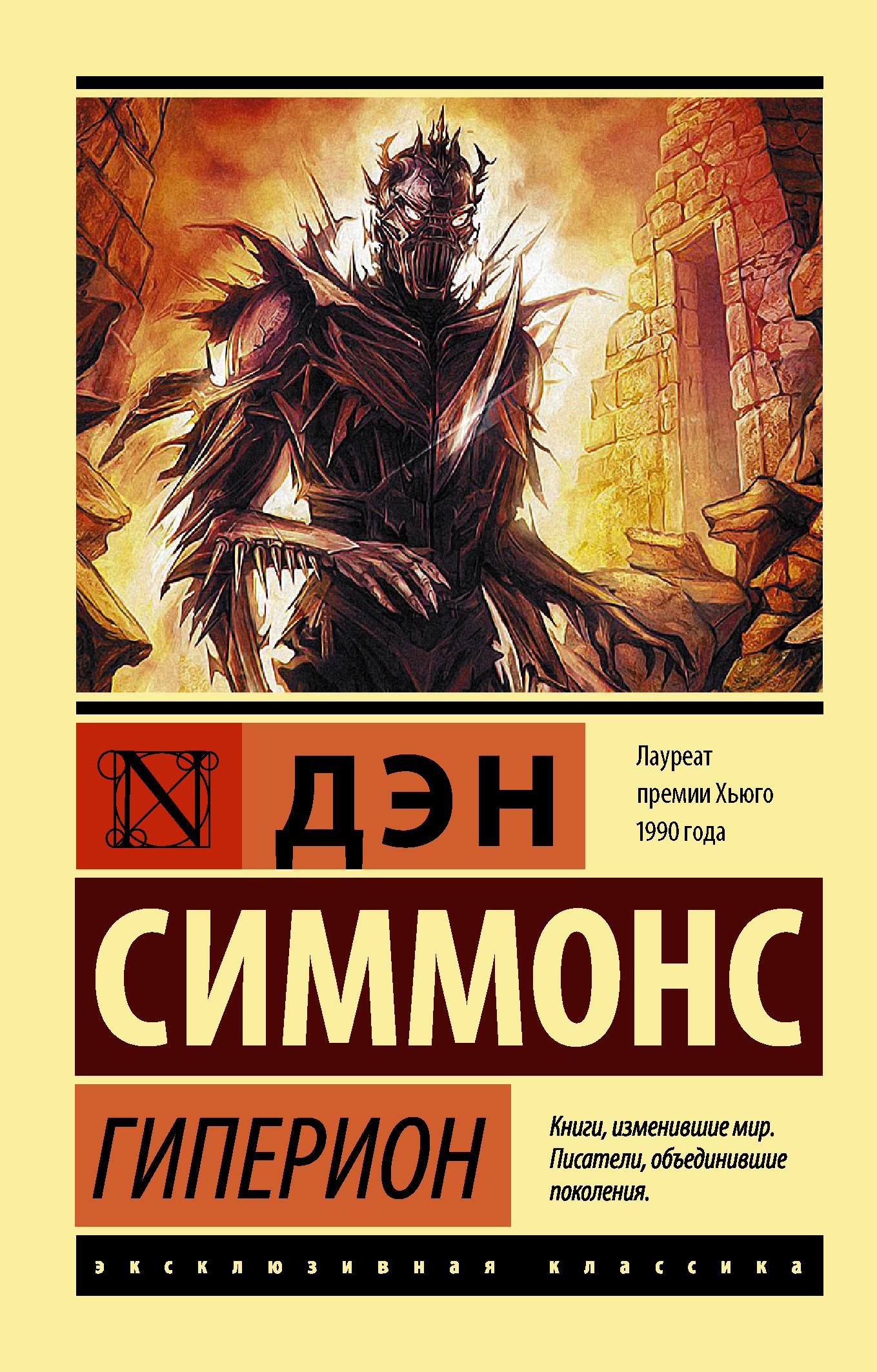 Симмонс Д. Гиперион священник алексий мороз путь жизни – православный