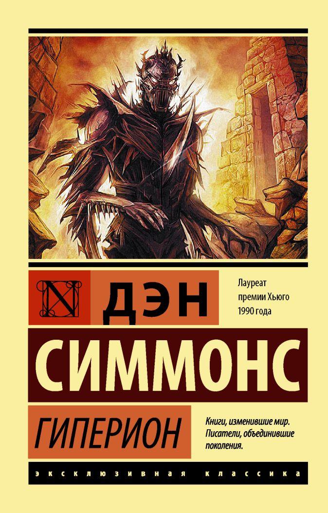 Дэн Симмонс - Гиперион обложка книги