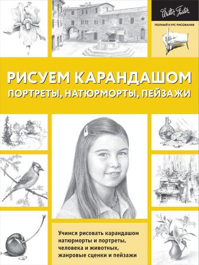 Рисуем карандашом портреты, натюрморты, пейзажи - фото 1