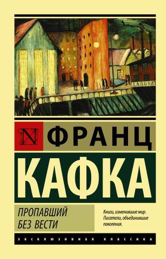 Франц Кафка - Пропавший без вести обложка книги