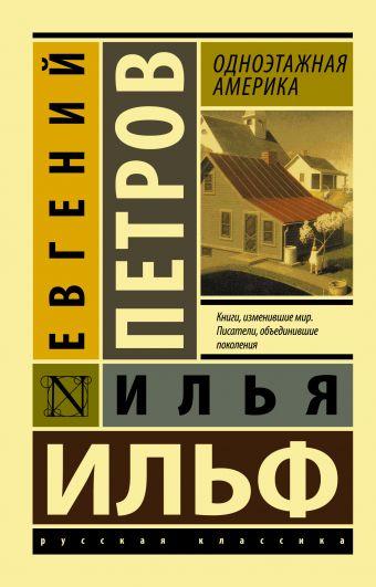 Одноэтажная Америка Илья Ильф, Евгений Петров