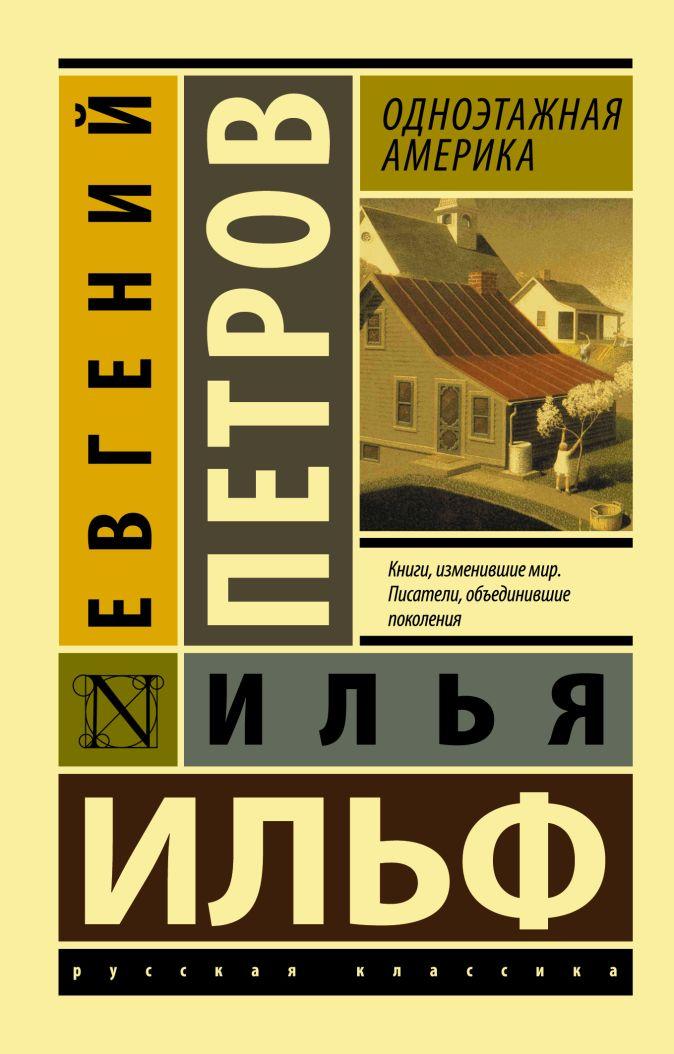 Илья Ильф, Евгений Петров - Одноэтажная Америка обложка книги