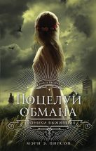 Пирсон М. - Поцелуй обмана' обложка книги